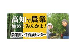 高知県立農業担い手センター