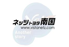 ネッツトヨタ南国株式会社