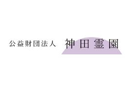 公益財団法人 神田霊園
